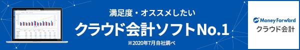 マネーフォワード クラウド会計(会計ソフト)